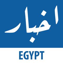 Akhbar Egypt - اخبار مصر