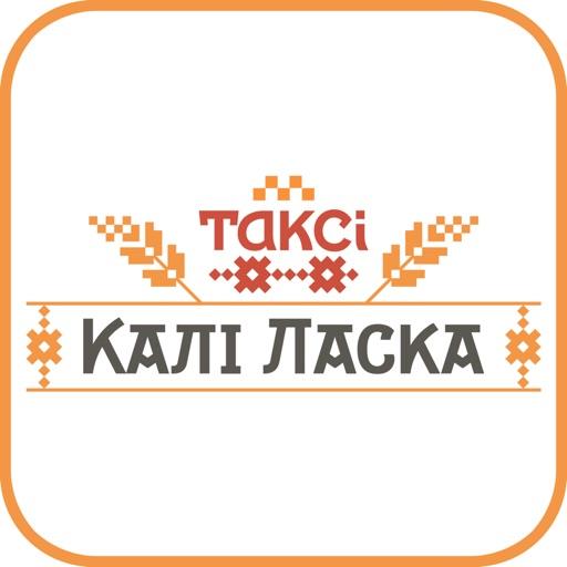 Такси Кали Ласка