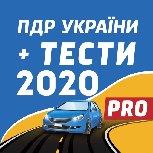 Ілюстровані ПДР України + тест