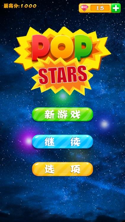 消灭星星糖果水果-3合1消消乐小游戏 screenshot-5