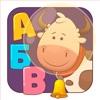 Букляндия - Азбука для детей - iPadアプリ