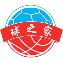 球之家体育-足球比分足球资讯