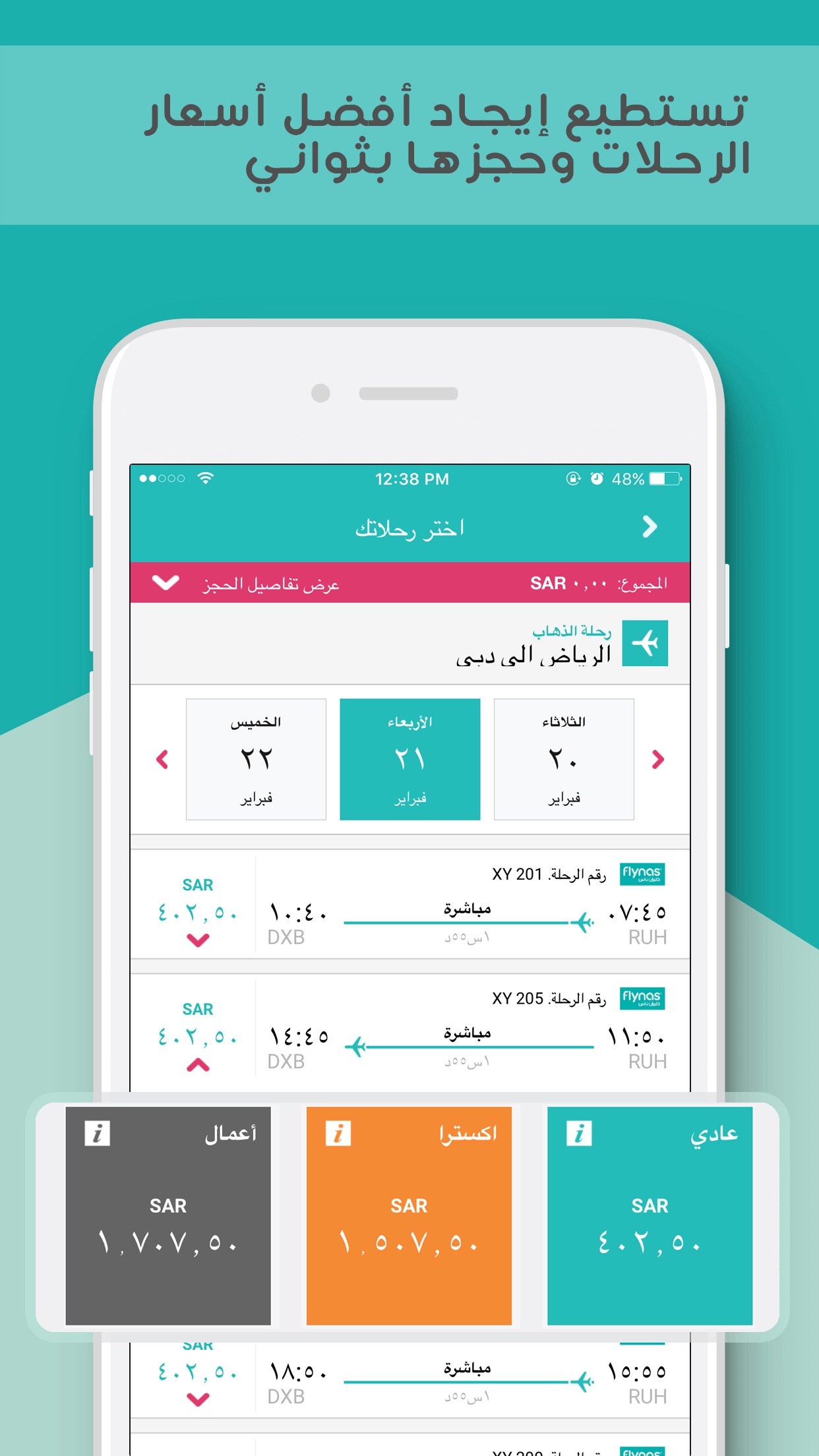 flynas طيران ناس Screenshot