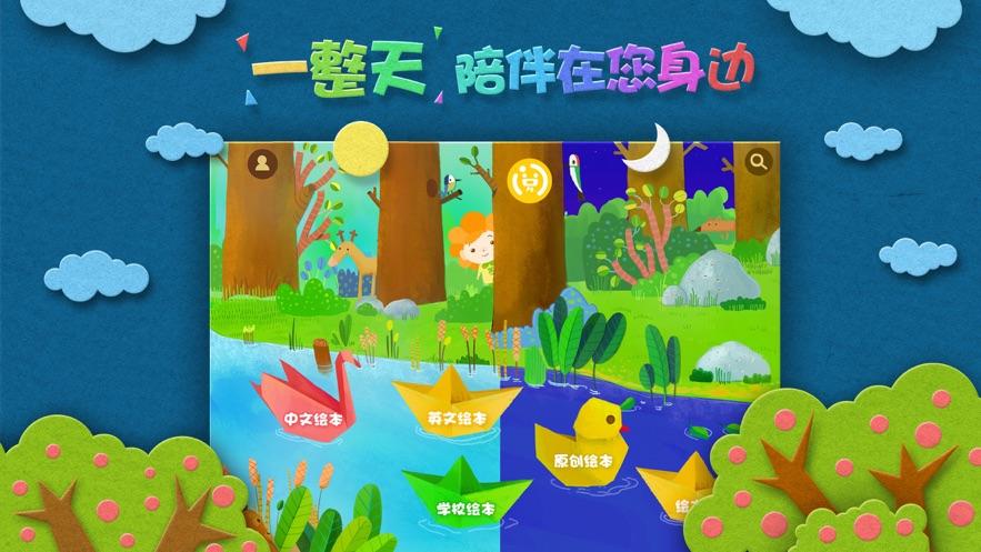 绘本森林-3-11岁幼小名校绘本阅读宝!(图1)