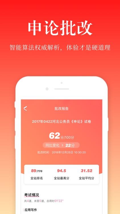 华图在线-公务员事业单位考试直播课堂 screenshot-3