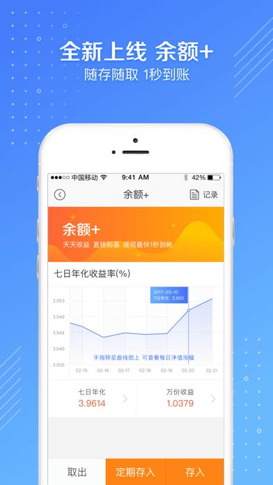 盈码基金-格上财富旗下基金理财交易平台! screenshot three