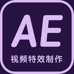 AE特效教程 - 零基础轻松学好视频特效制作