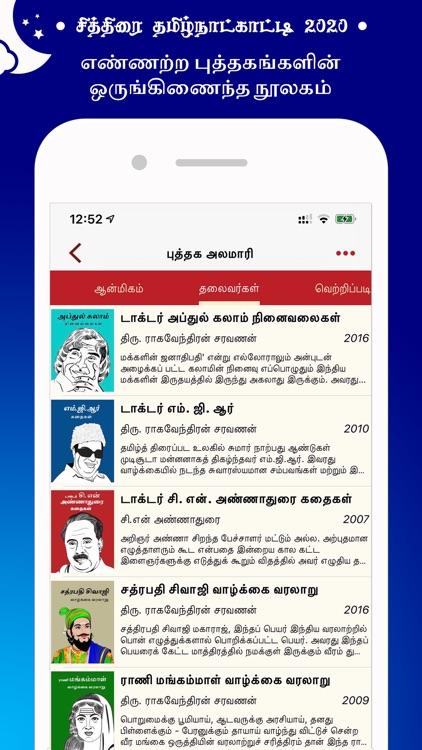 Tamil Calendar 2020 (2020-25) screenshot-5