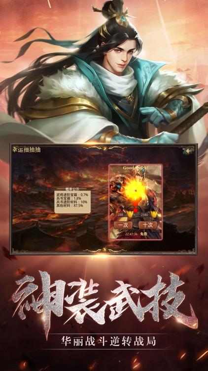 三國:逐鹿風雲 screenshot-3