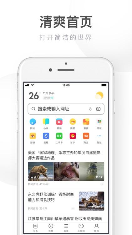 UC浏览器-百万小说永久畅读 screenshot-0