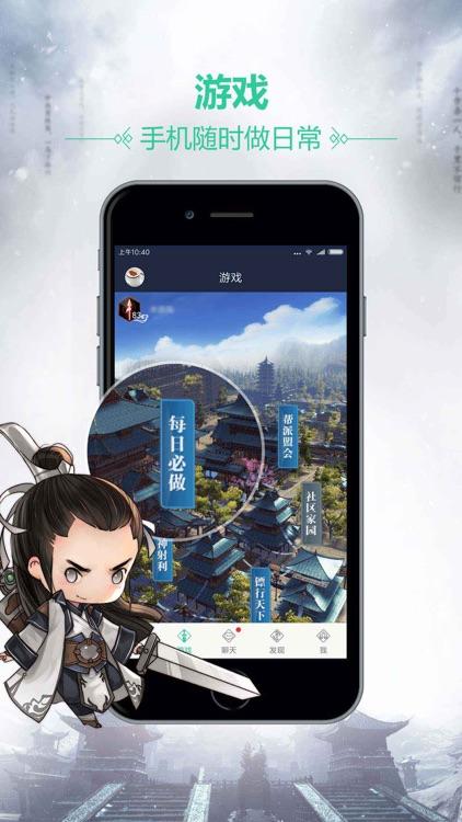 天刀助手 screenshot-0