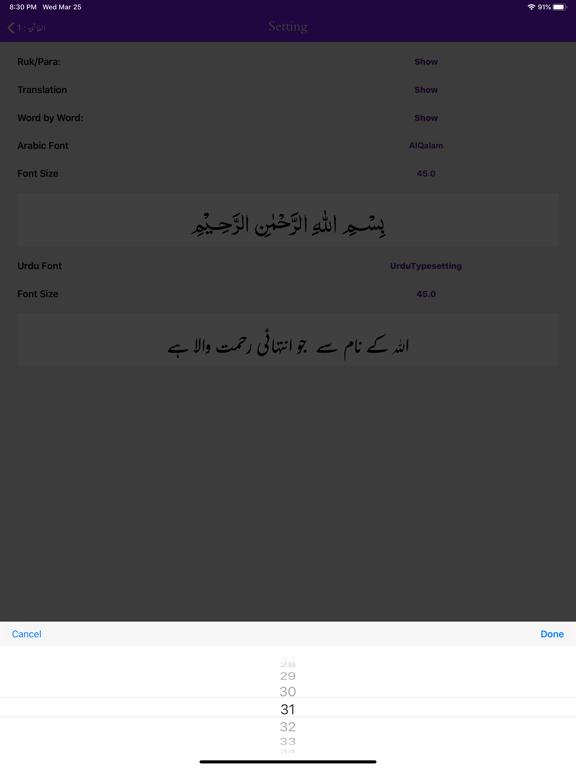 Tafheem-ul-Quran  - Tafseer screenshot 17