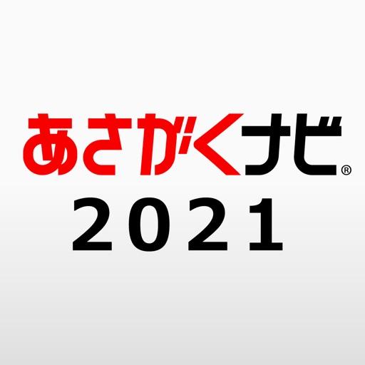 2021 就活