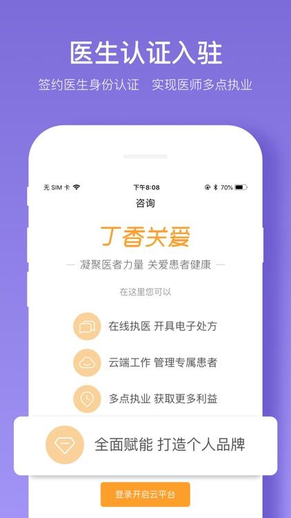 丁香智汇 - 中高级医生的学术加油站 screenshot-3