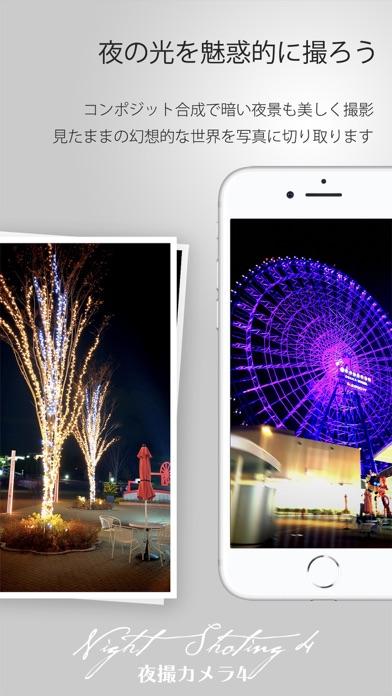 夜撮カメラ -  夜景・夜空に最高のカメラアプリ ScreenShot1