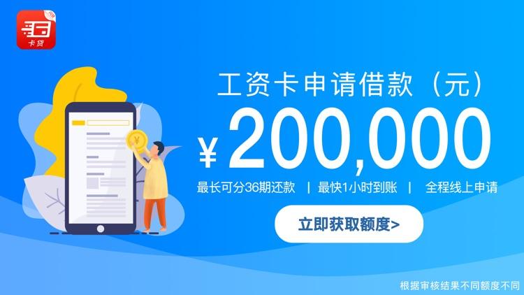 快闪卡贷pro-分期贷款之快速借钱借贷App