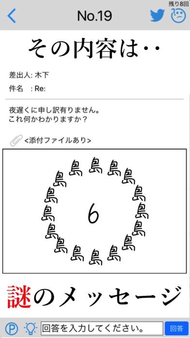 謎解きメールのおすすめ画像2