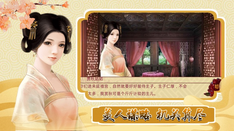 倾城娴妃传-宫廷恋爱手游 screenshot-4