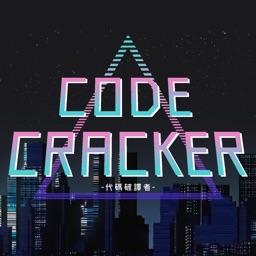 代码破译者