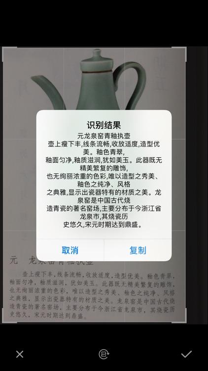 达卓OCR文字识别 screenshot-3