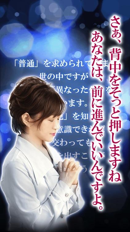 行列の占い師 美虹 screenshot-4