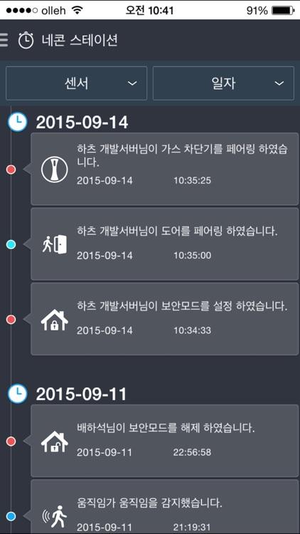 necon smart home screenshot-4