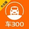车300二手车估价-二手车买车卖车app