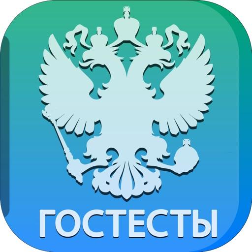 Тесты для Госслужбы РФ 2020