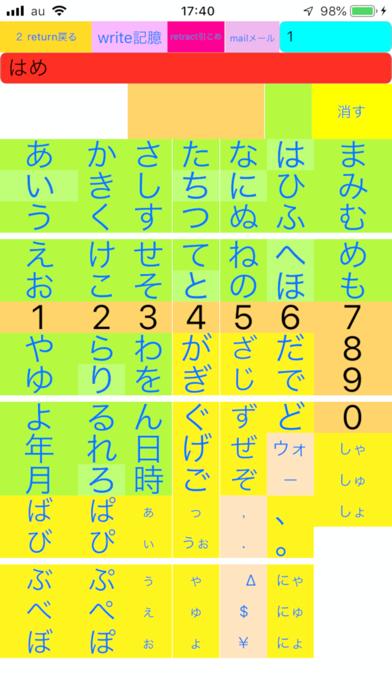 日本語入力速度速い簡単入力ワ−プロ(masa02f01)のおすすめ画像2