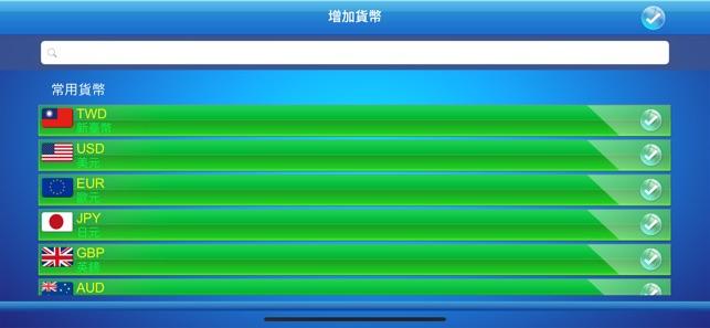 匯率大師 Screenshot