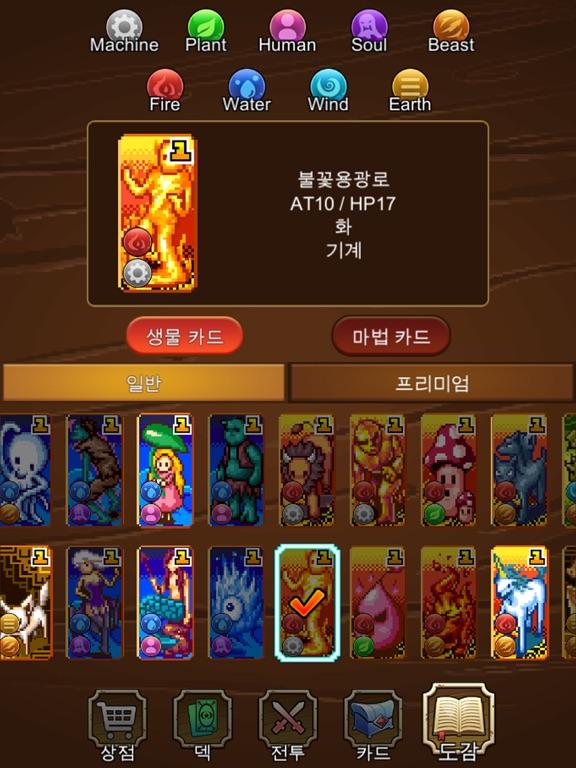 カードマスターキング!のおすすめ画像8