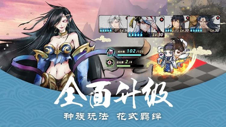 妖怪正传 screenshot-2