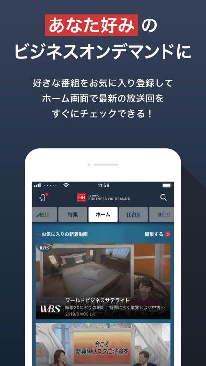 テレビ東京ビジネスオンデマンド screenshot-3