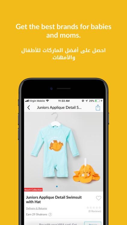 Baby Shop Online - محل الأطفال screenshot-4