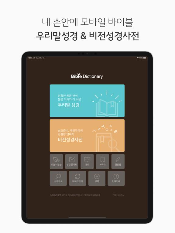 두란노 성경&사전 for iPadのおすすめ画像1