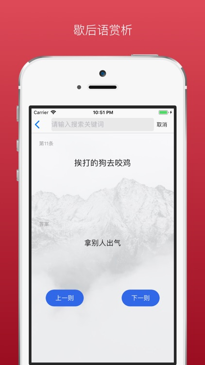 新现代汉语字典-2019成语词典最新版 screenshot-3
