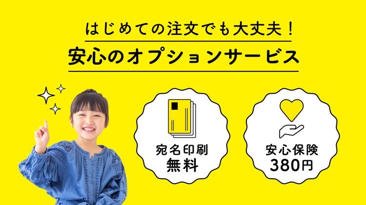 年賀状2020 ラプリ年賀状 screenshot-6
