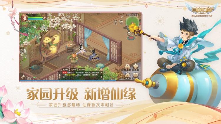 自由幻想 screenshot-5