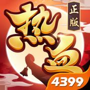 热血神剑 - 江湖重聚 圆梦武侠