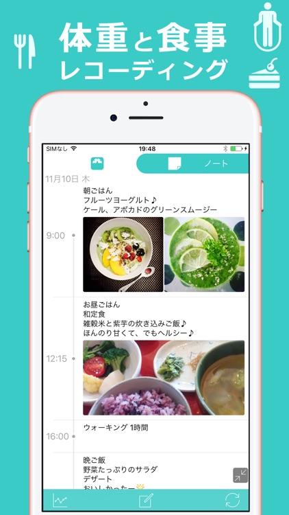 カレンダーで体重管理と食事記録  ハミング screenshot-3