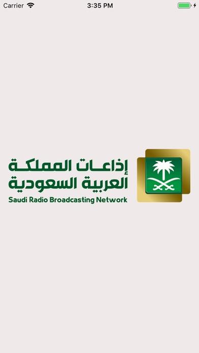 الإذاعات السعوديةلقطة شاشة1