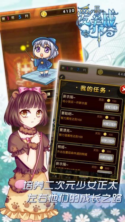 爱养成3 - 单机乙女模拟恋爱游戏(神话换装) screenshot-3