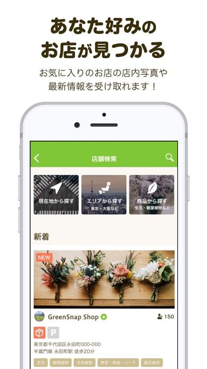 GreenSnap - 植物・花の名前が判る写真共有アプリ screenshot-5
