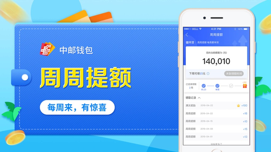 中邮钱包-借钱分期信用贷款平台 App 截图
