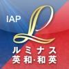 ルミナス (InApp購入版) - iPadアプリ