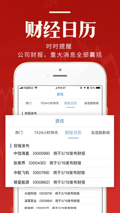 Screenshot for 汇炒股 in Finland App Store