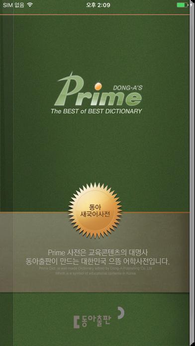 동아 새국어사전のおすすめ画像1