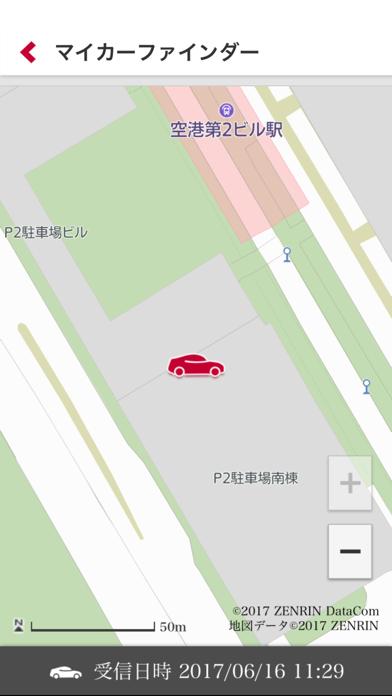 NissanConnect マイカーアプリのおすすめ画像2