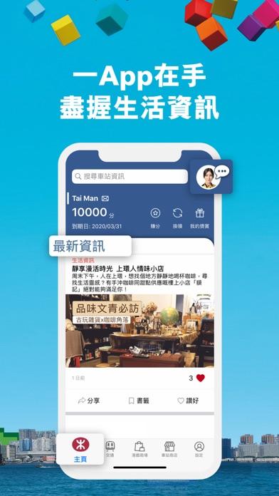 MTR Mobileのおすすめ画像3