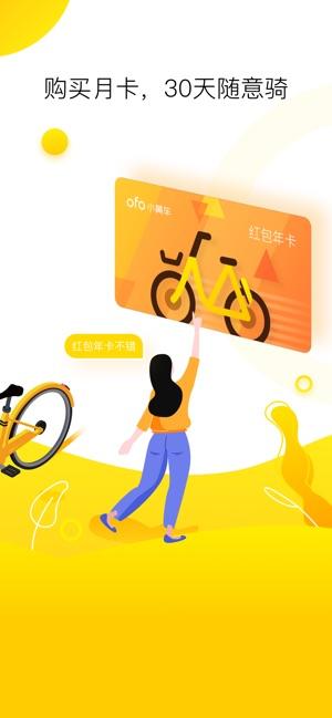 ofo共享单车-智能好骑 Screenshot